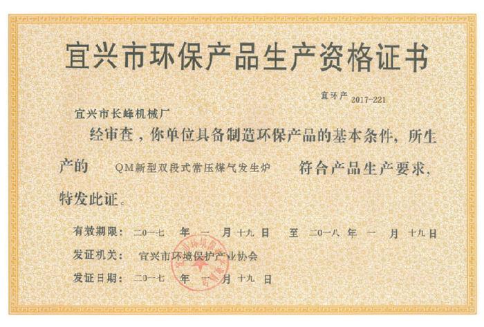 宜兴市环保产品生产资格证书221