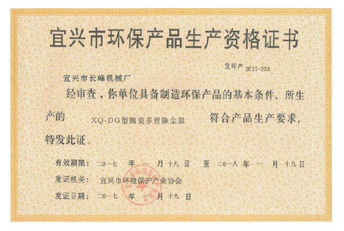 宜兴市环保产品生产资格证书224